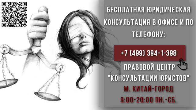 Юридическая консультация по телефону « class=»