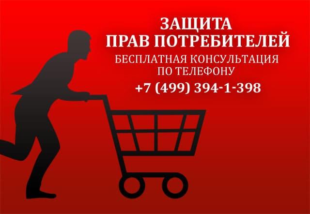Защита прав потребителей, Москва, Китай-город.
